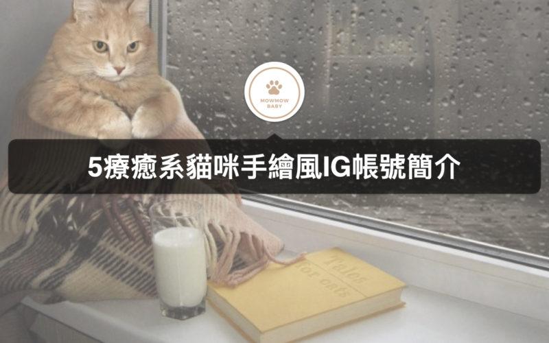 5個療癒貓咪手繪風格的貓IG帳號你不可不知!
