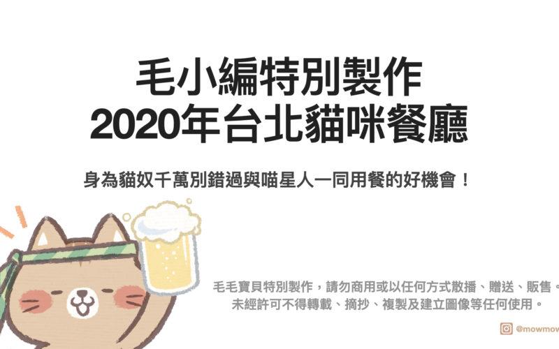 毛毛寶貝十間台北貓咪餐廳清單.001