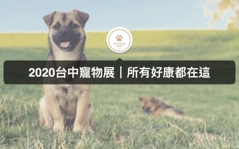 2020台中寵物用品暨服務展 寵物展免費門票好康相關資訊